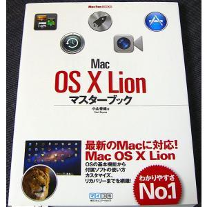 Mac OS X Lionマスターブック