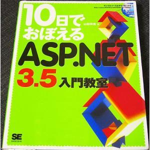 10日でおぼえるASP.NET3.5 入門教室