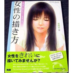 女性の描き方 ─魅力的に見せるコツと表現方法 r-books