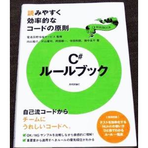 C#ルールブック ─読みやすく効率的なコードの原則