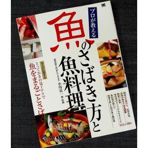 プロが教える魚のさばき方と魚料理|r-books