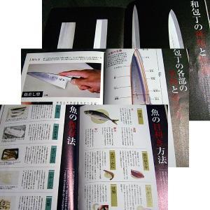 プロが教える魚のさばき方と魚料理|r-books|02
