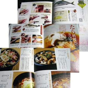 プロが教える魚のさばき方と魚料理|r-books|03