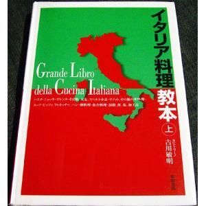イタリア料理教本〈上〉 r-books