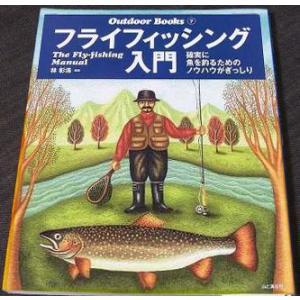 フライフィッシング入門 (OutdoorBooks) r-books