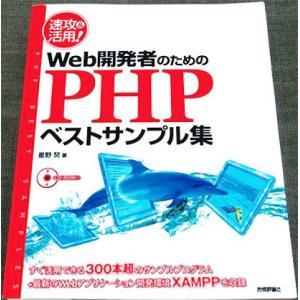 速攻&活用! Web開発者のためのPHPベストサンプル集