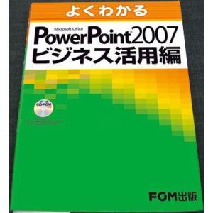 よくわかる Microsoft Office PowerPoint 2007 ビジネス活用編