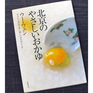 北京のやさしいおかゆ r-books