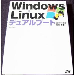 Windows & Linuxデュアルブートのすべてがわかる本|r-books