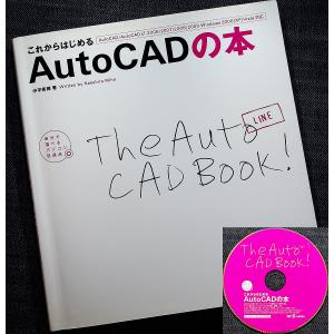 これからはじめる AutoCADの本 r-books