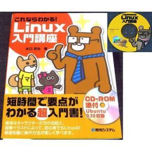 これならわかるLinux入門講座|r-books