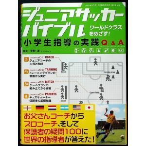 ジュニアサッカーバイブル|r-books