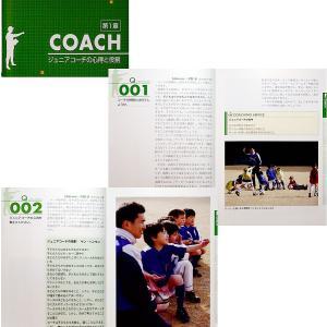 ジュニアサッカーバイブル|r-books|02