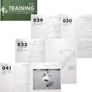 ジュニアサッカーバイブル|r-books|03