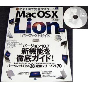 Mac OS X 10.7 Lionパーフェクトガイド