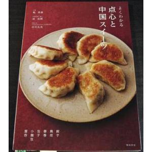 よくわかる点心と中国スイーツ|r-books