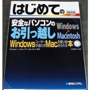 はじめての安全なパソコンのお引っ越しWindows→Macintosh|r-books