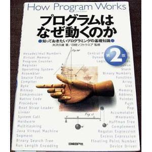 プログラムはなぜ動くのか[第2版]─ 知っておきたい|r-books