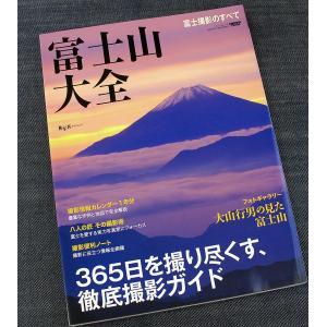 富士山大全