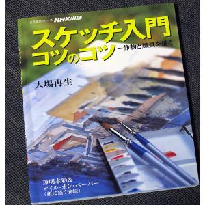 スケッチ入門コツのコツ ―静物と風景を描く r-books