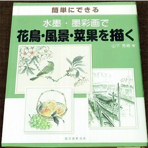 簡単にできる水墨・墨彩画で花鳥・風景・菜果を描く r-books