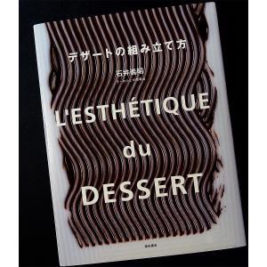 デザートの組み立て方|r-books