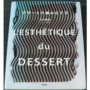 デザートの組み立て方|r-books|04