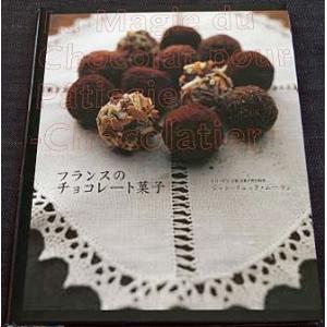 フランスのチョコレート菓子|r-books