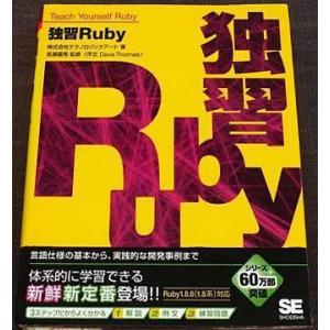 独習 Ruby