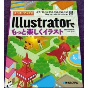 Illustratorでもっと楽しくイラスト r-books