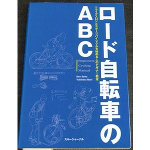 ロード自転車のABC|r-books