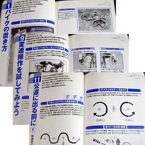 ロード自転車のABC r-books 02