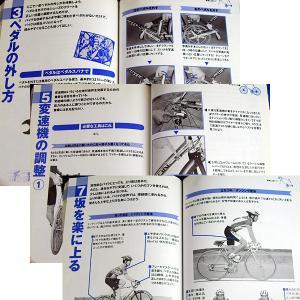 ロード自転車のABC r-books 03