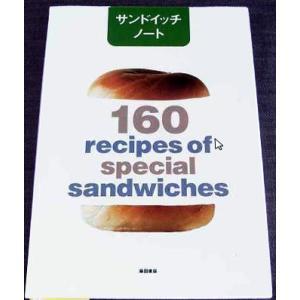 サンドイッチノート ―160 recipes of spcial sandwiches|r-books