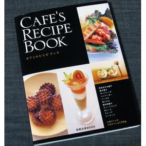 カフェのレシピブック|r-books