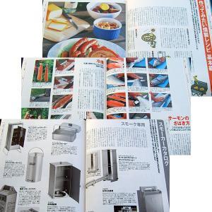 燻製&保存食作り入門 r-books 02