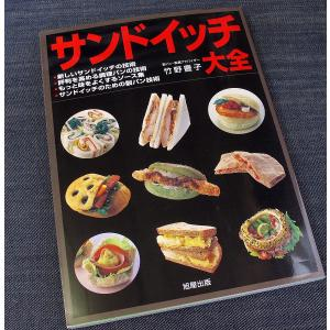 サンドイッチ大全|r-books