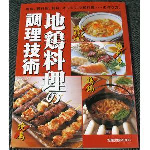 地鶏料理の調理技術|r-books