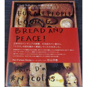 「ニコラのパン」が焼ける本|r-books