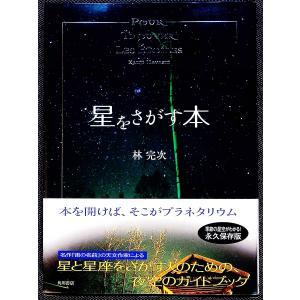 星をさがす本 r-books