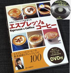 女性トップバリスタが教える エスプレッソ&コーヒー|r-books