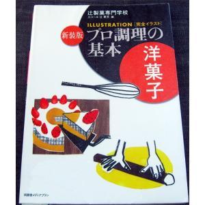 プロ調理の基本─洋菓子 |r-books