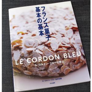 フランス菓子 基本の基本 ―ル・コルドン・ブルーに学ぶ|r-books