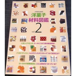 プロのための洋菓子材料図鑑 vol.2|r-books
