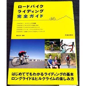 ロードバイク ライディング完全ガイド|r-books