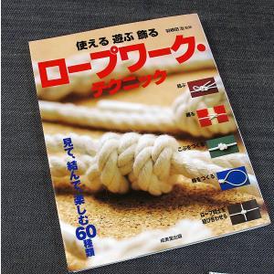使える 遊ぶ 飾る ロープワーク・テクニック r-books