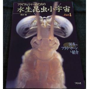 フライフィツシャーのための水生昆虫小宇宙 ─Part1 r-books