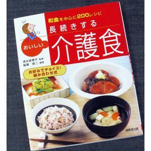 長続きするおいしい介護食 ―和食を中心に200レシピ|r-books