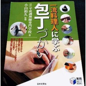 一流料理人に学ぶ包丁づかい|r-books