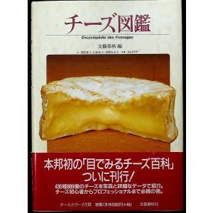チーズ図鑑|r-books